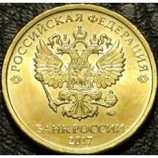 10 рублей 2017 ммд