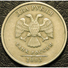 2 рубля 2003 спмд