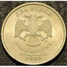 2 рубля 2009 спмд немагнитная
