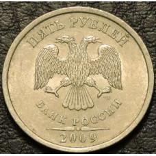 5 рублей 2009 спмд немагнитная