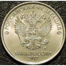 1 рубль 2017 ммд