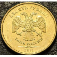 10 рублей 2011 ммд