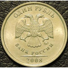 1 рубль 2008 ммд