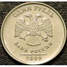 1 рубль 2009 ммд магнитная