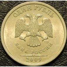 1 рубль 2009 спмд немагнитная