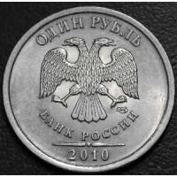 1 рубль 2010 спмд