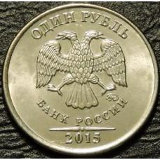 1 рубль 2015 ммд