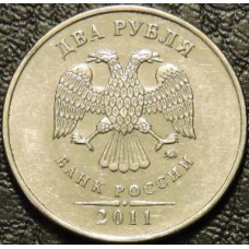 2 рубля 2011 ммд