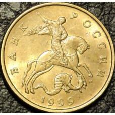 50 копеек 1999 м