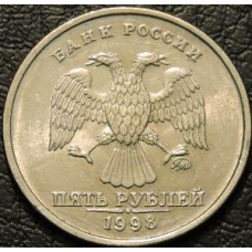 5 рублей 1998 ммд