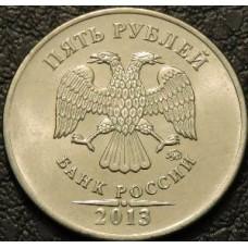 5 рублей 2013 ммд