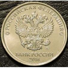 1 рубль 2018 ммд