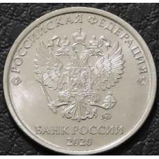 5 рублей 2020 ммд
