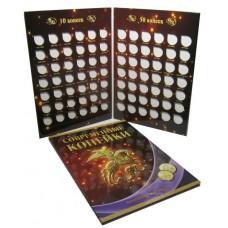 Альбом для регулярных монет России с 1997 г. 10 и 50 копеек