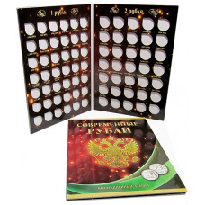 Альбом для регулярных монет России с 1997 г. 1 и 2 рубля