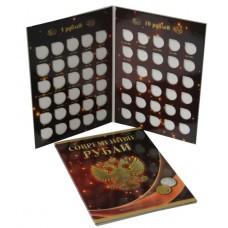 Альбом для регулярных монет России с 1997 г. 5 и 10 рублей.