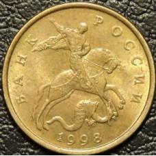 50 копеек 1998 м
