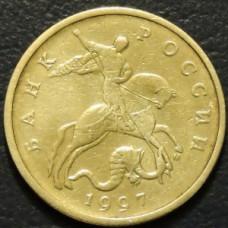 10 копеек 1997 м