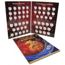 Альбом для монет 1 и 5 копеек РФ с 1997 по 2014 г.